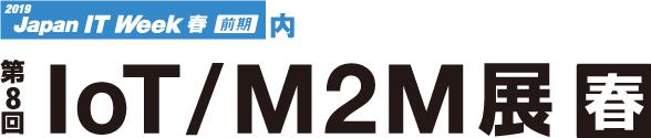 Japan IT Week 春 第8回 IoT/M2M展