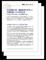 AI の画像分類・認識技術を活用した外観検査による良否判定