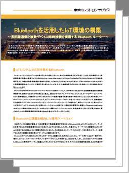 Bluetoothを活用したIoT環境の構築