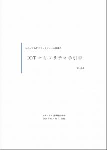 図2●「IoTセキュリティ手引書Ver1.0」